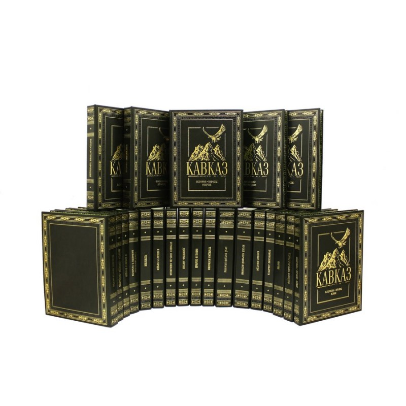 Кавказ 22 тома в 23 книгах