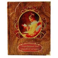 Поэзия и проза купить в интернет-магазине Империя книг http://imperiaknig.ru/ в Москве.