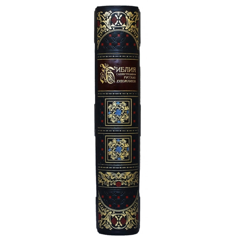 Библия с иллюстрациями русских художников Религия