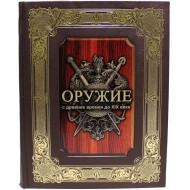 Оружие купить в интернет-магазине Империя книг http://imperiaknig.ru/ в Москве.
