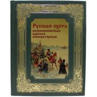 Охота и рыбалка купить в интернет-магазине Империя книг http://imperiaknig.ru/ в Москве.