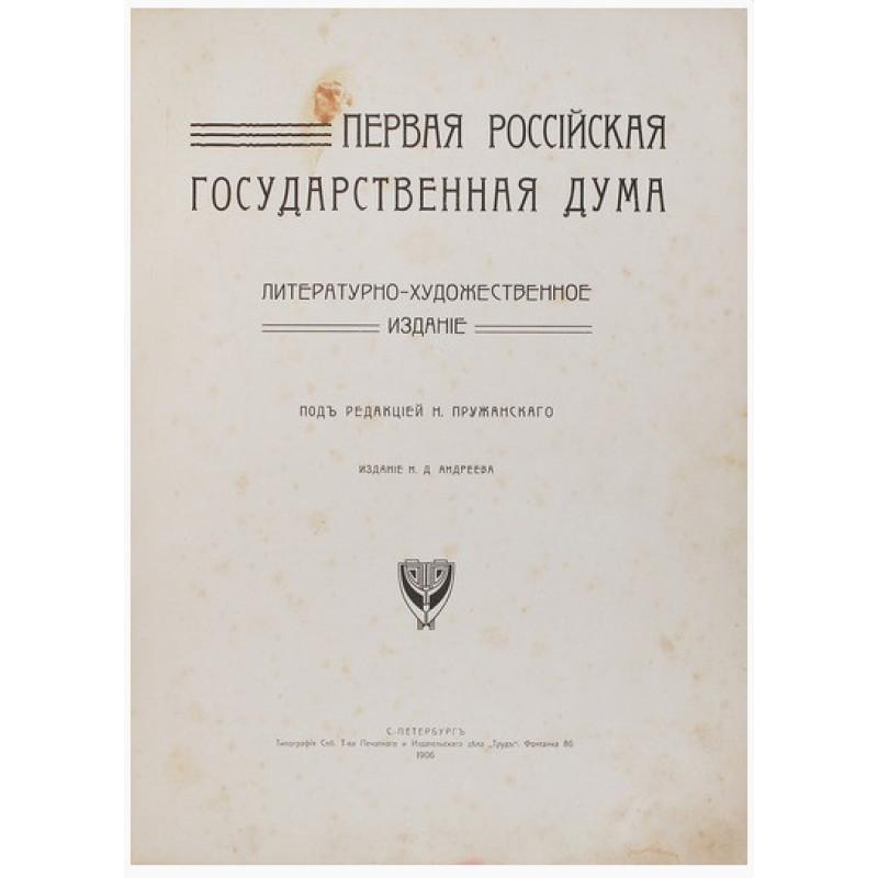 Первая Российская государственная дума: Литературно-художественное издание. Под редакцией Н. Пружанского История