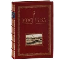 """Альбом """"Москва - Виды города"""""""