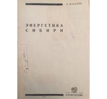 Василев Б. Энергетика Сибири Наука и Техника
