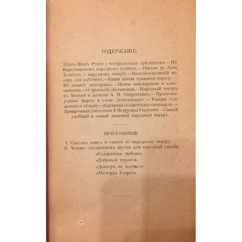 Щеглов Иван. Народный театр в очерках и картинках
