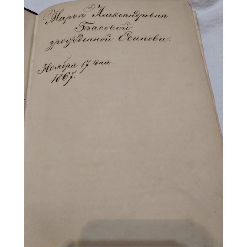 Тургенев И. С. Дым (Прижизненное издание) Прижизненные издания