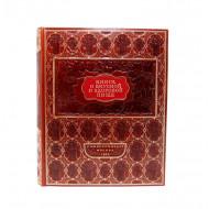 Кулинария купить в интернет-магазине Империя книг http://imperiaknig.ru/ в Москве.
