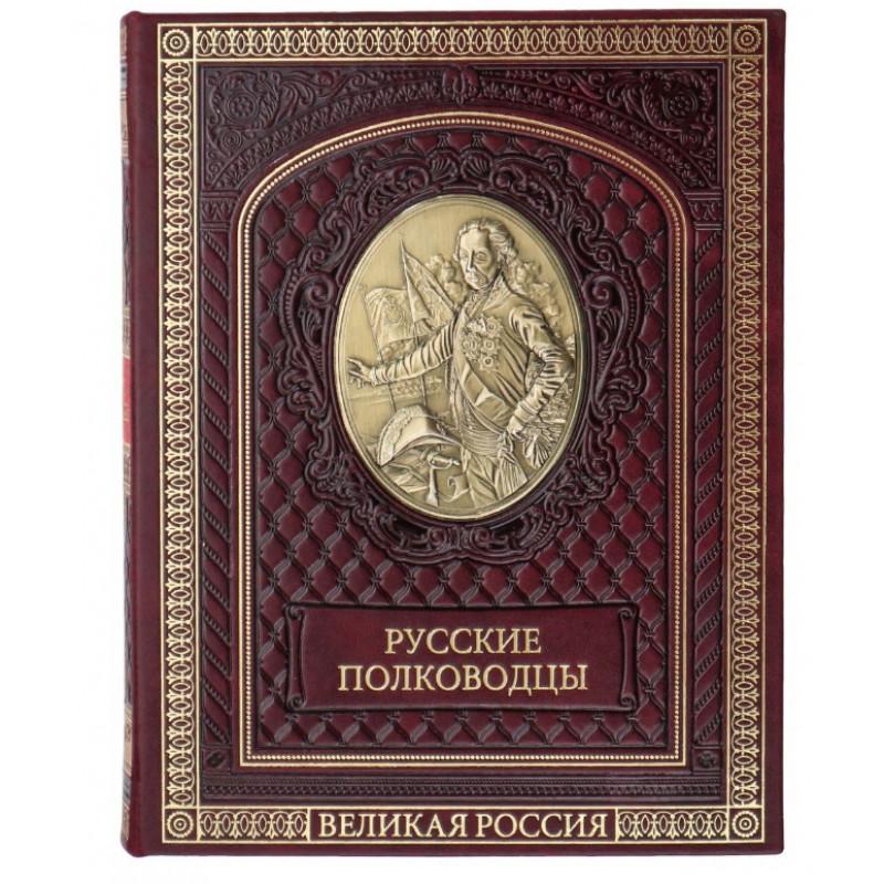 Русские полководцы. Великая Россия. История