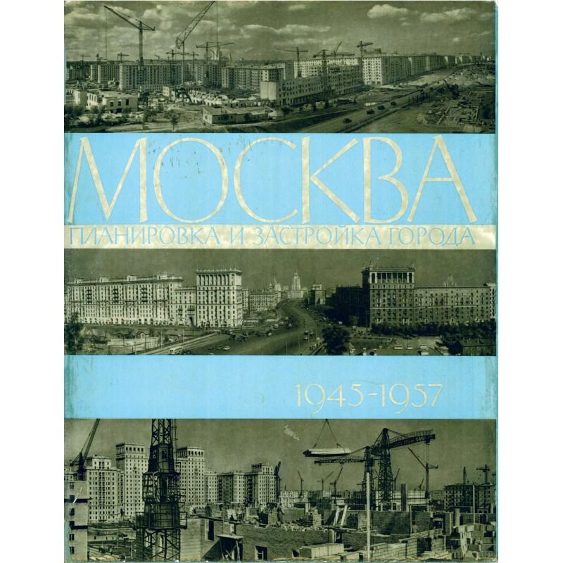 Москва. Планировка и застройка города 1945-1957 гг. Архитектура, Строительство
