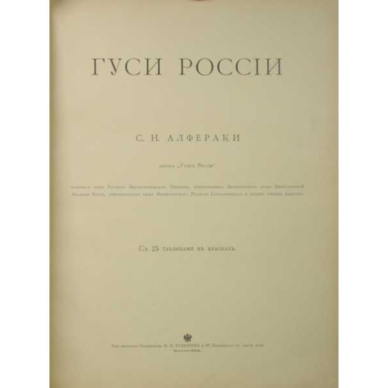 Алфераки С.Н. Гуси России Животные и Растения