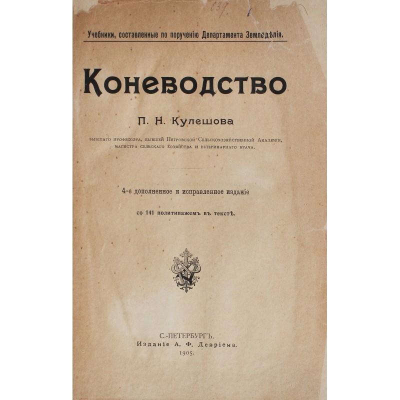 Кулешов П.Н. Коневодство Животные и Растения