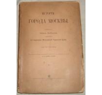 Забелин И. История города Москвы История