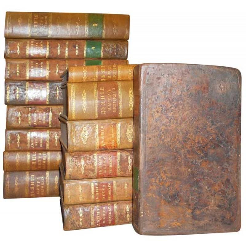 Голиков И.И. Деяния Петра Великого мудрого преобразителя России в 15-ти томах (2-е издание).
