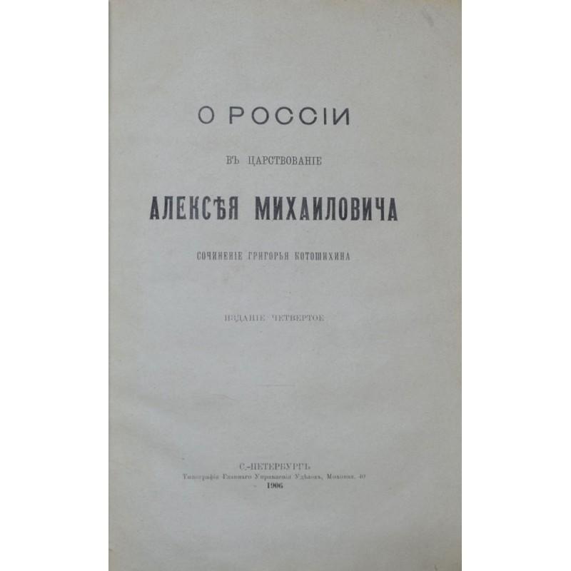 Котошихин Г. О России в царствование Алексея Михайловича. История