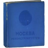Парадные книги СССР