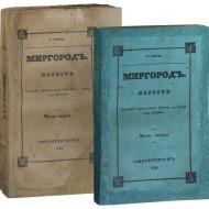 Прижизненные издания купить в интернет-магазине Империя книг http://imperiaknig.ru/ в Москве.
