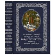 Книги к праздникам (6)